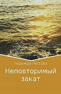 Надежда Лиссова -Неповторимый закат
