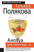Татьяна Полякова -Амплуа девственницы