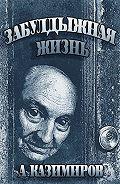 Александр Казимиров - Забулдыжная жизнь