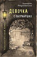 Екатерина Рождественская -Девочка с Патриарших