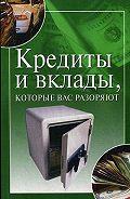 Ирина Трущ - Кредиты и вклады, которые вас разоряют