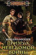 Михаил Александрович Михеев -Призрак неведомой войны