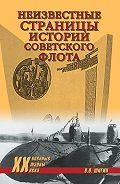 Владимир Шигин -Неизвестные страницы истории советского флота