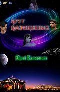Юрий Климонов -Круг Посвященных