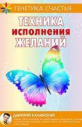 Дмитрий Калинский - Техника исполнения желаний