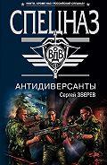 Сергей Зверев -Антидиверсанты