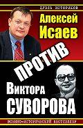Алексей Исаев -Против Виктора Суворова (сборник)