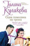 Галина Куликова -Одна помолвка на троих