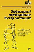 Ирина Толмачева -Эффективный мерчендайзинг. Взгляд поставщика