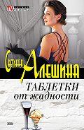 Светлана Алешина - Таблетки от жадности (сборник)