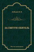 Владимир Лебедев -За святую обитель
