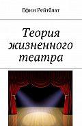 Ефим Рейтблат -Теория жизненного театра