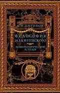 Константин Антонов -Философия И. В. Киреевского. Антропологический аспект