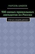 Марсель Шафеев -900 самых прикольных анекдотов из России. Угарные анекдоты для всех
