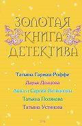 Дарья Донцова -Золотая книга детектива (сборник)