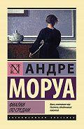 Андре Моруа -Фиалки по средам (сборник)