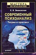 Елена Змановская - Современный психоанализ. Теория и практика