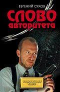 Евгений Сухов -Слово авторитета