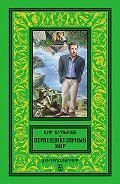 Кир Булычев - Перпендикулярный мир (сборник)