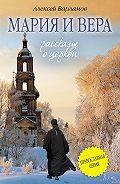Алексей Варламов - Мария и Вера (сборник)