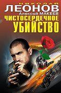 Алексей Макеев -Чистосердечное убийство (сборник)