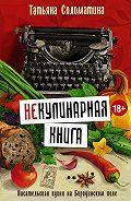 Татьяна Соломатина - (Не)Кулинарная книга. Писательская кухня на Бородинском поле