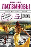 Анна и Сергей Литвиновы -Она читала по губам