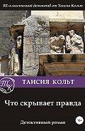 Таисия Кольт -Что скрывает правда