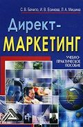 Лариса Александровна Мишина -Директ-маркетинг