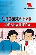 В. Е. Романовский -Справочник фельдшера