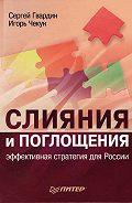 Игорь Чекун -Слияния и поглощения: эффективная стратегия для России