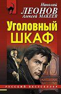 Николай Леонов -Уголовный шкаф
