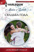 Майя Блейк -Свадьба года
