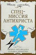 Ирина Медведева -Спецмиссия антихриста