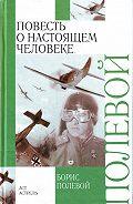 Борис Полевой -Повесть о настоящем человеке