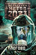 Алексей Доронин -Метро 2033: Логово