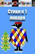 Екатерина Зуева -Стихи к 1 января