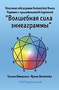 Галина Шмерлинг -Описание гексаграмм Китайской Книги Перемен с приложением 64 карточек «Волшебная сила эннеаграммы»