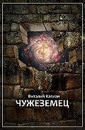 Виталий Каплан -Чужеземец