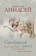 Джоанна Линдсей -Серебряный ангел