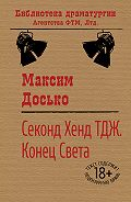 Максим Досько -Секонд Хенд ТДЖ. Конец Света