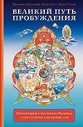 Первый Джамгён Конгтрул Лодрё Тхае -Великий путь пробуждения. Комментарий к поучениям Махаяны о семи пунктах тренировки ума