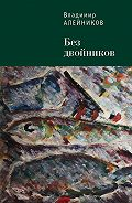 Владимир Алейников -Без двойников