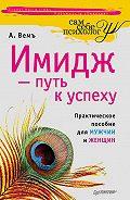 Александр Вемъ - Имидж – путь к успеху