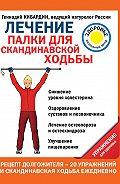 Геннадий Кибардин -Лечение. Палки для скандинавской ходьбы. Упражнения для здоровья