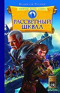 Владислав Русанов -Рассветный шквал