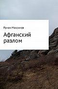 Роман Романович Максимов -Афганский разлом