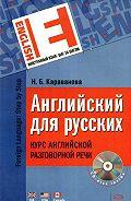 Н. Б. Караванова - Английский для русских. Курс английской разговорной речи