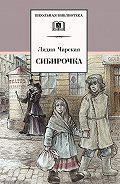 Лидия Чарская -Сибирочка (сборник)