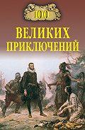 Николай Непомнящий -100 великих приключений